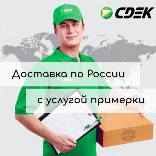 dostavka-po-rossii-na-dom-s-primerkoj