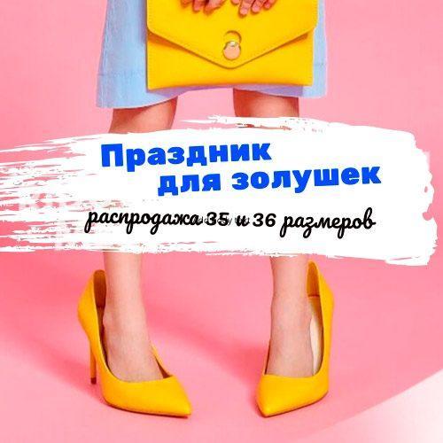 rasprodazha-36-35-razmerov-obuvi