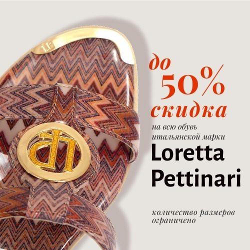 rasprodazha-loretta-pettinari