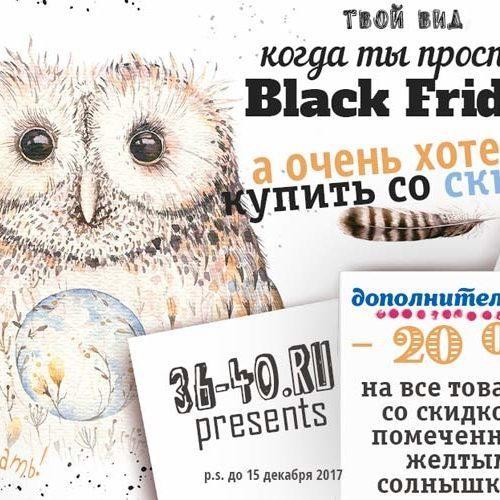 rasprodazha-obuvi-chernaya-pyatnicza-500x500